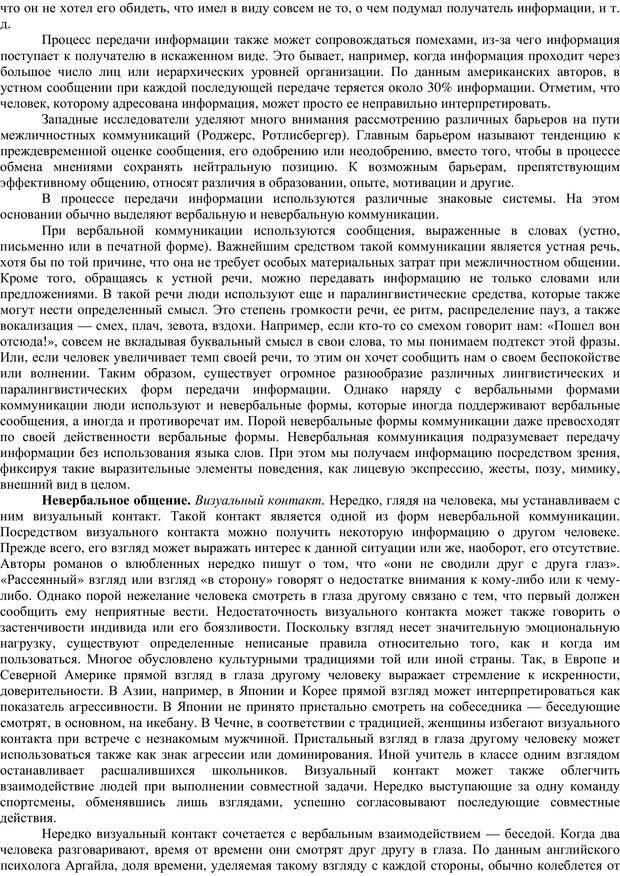PDF. Клиническая психология. Карвасарский Б. Д. Страница 139. Читать онлайн