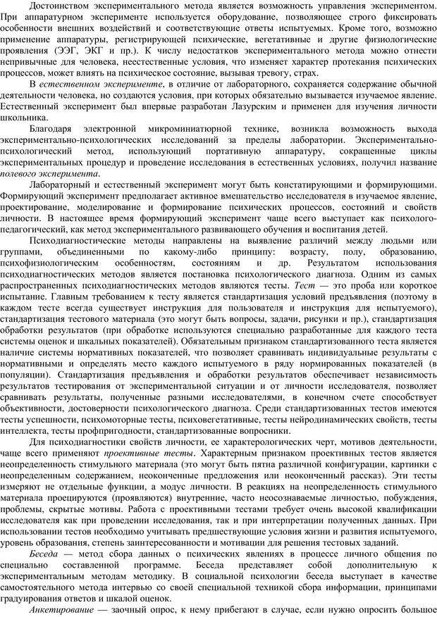 PDF. Клиническая психология. Карвасарский Б. Д. Страница 14. Читать онлайн
