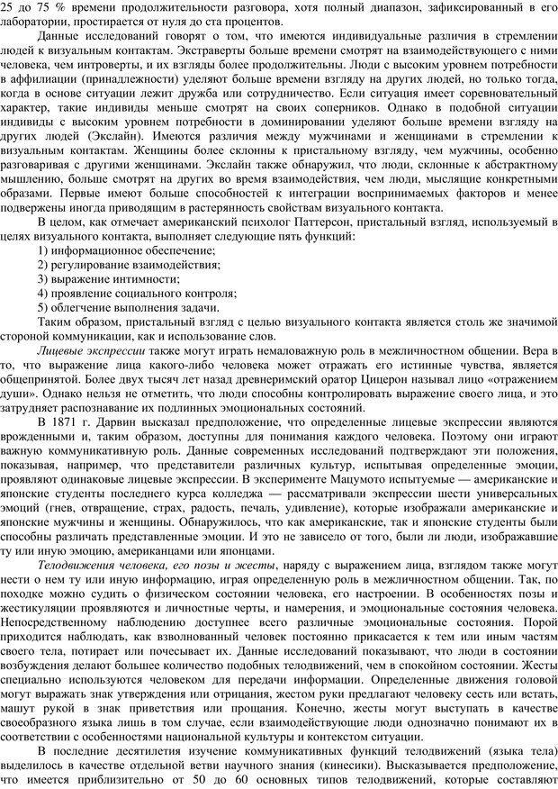 PDF. Клиническая психология. Карвасарский Б. Д. Страница 140. Читать онлайн