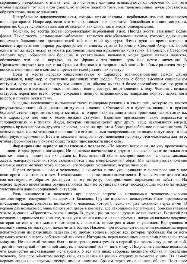 PDF. Клиническая психология. Карвасарский Б. Д. Страница 141. Читать онлайн