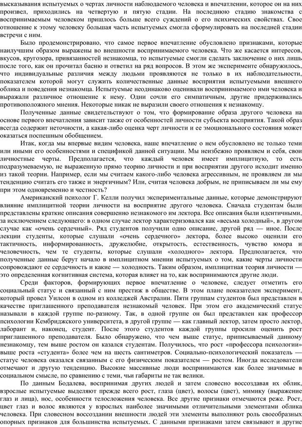 PDF. Клиническая психология. Карвасарский Б. Д. Страница 142. Читать онлайн