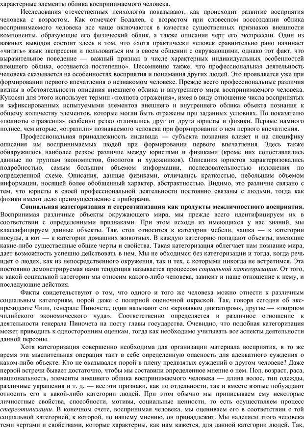 PDF. Клиническая психология. Карвасарский Б. Д. Страница 143. Читать онлайн