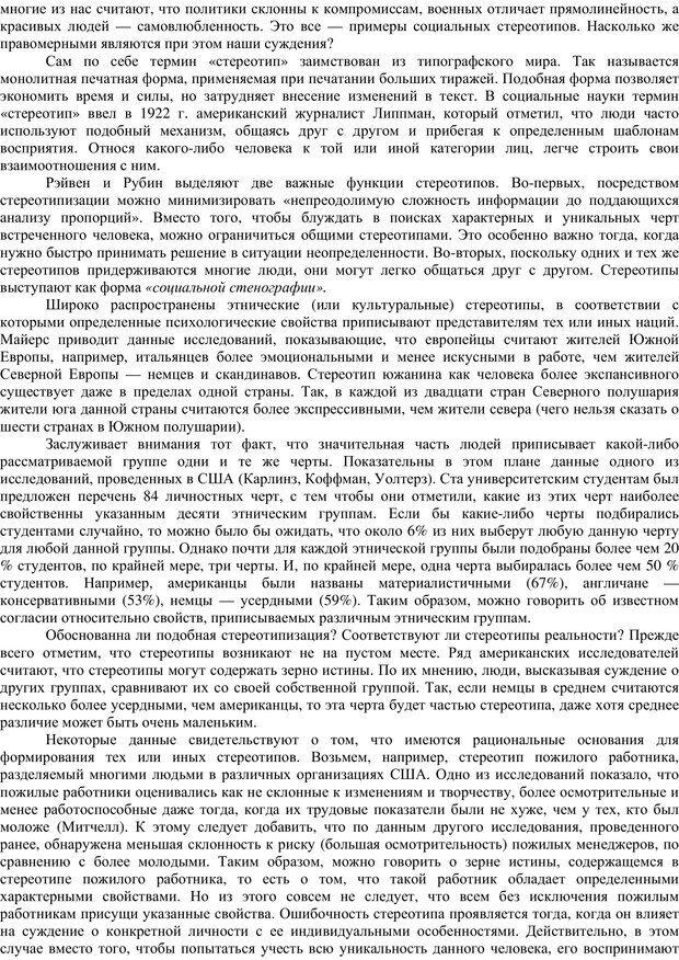 PDF. Клиническая психология. Карвасарский Б. Д. Страница 144. Читать онлайн
