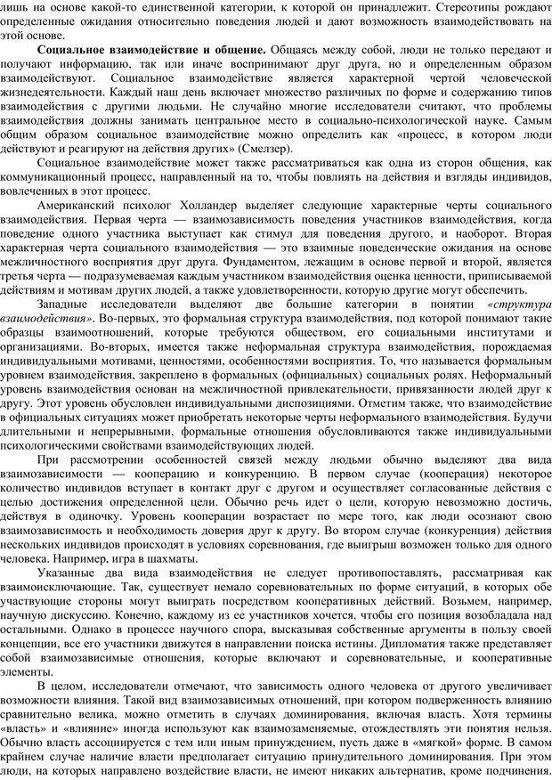 PDF. Клиническая психология. Карвасарский Б. Д. Страница 145. Читать онлайн