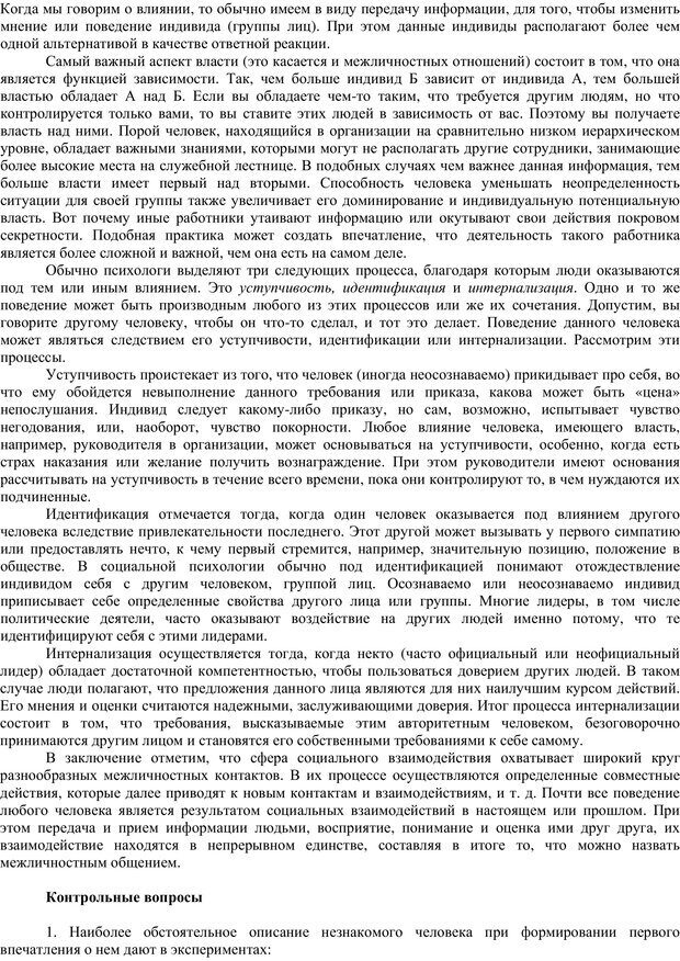 PDF. Клиническая психология. Карвасарский Б. Д. Страница 146. Читать онлайн