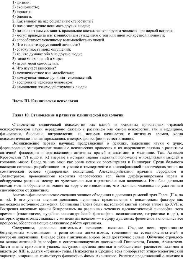 PDF. Клиническая психология. Карвасарский Б. Д. Страница 147. Читать онлайн