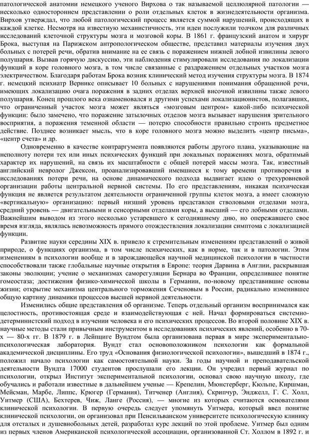 PDF. Клиническая психология. Карвасарский Б. Д. Страница 150. Читать онлайн