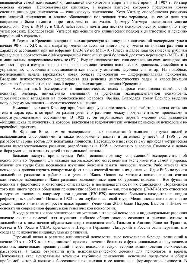 PDF. Клиническая психология. Карвасарский Б. Д. Страница 151. Читать онлайн