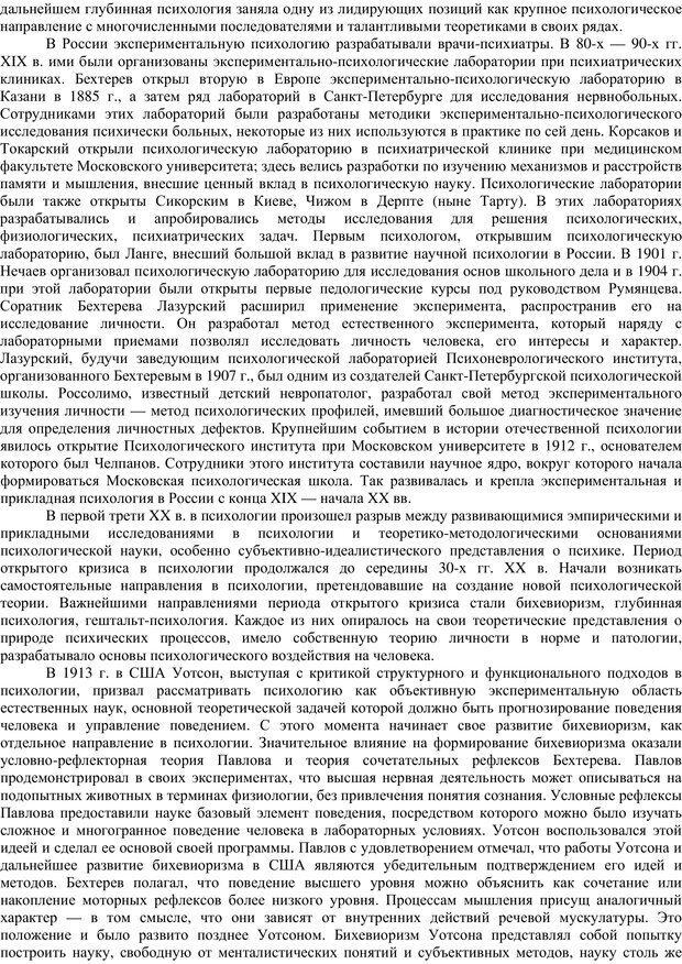 PDF. Клиническая психология. Карвасарский Б. Д. Страница 152. Читать онлайн