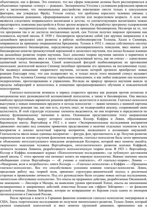 PDF. Клиническая психология. Карвасарский Б. Д. Страница 153. Читать онлайн