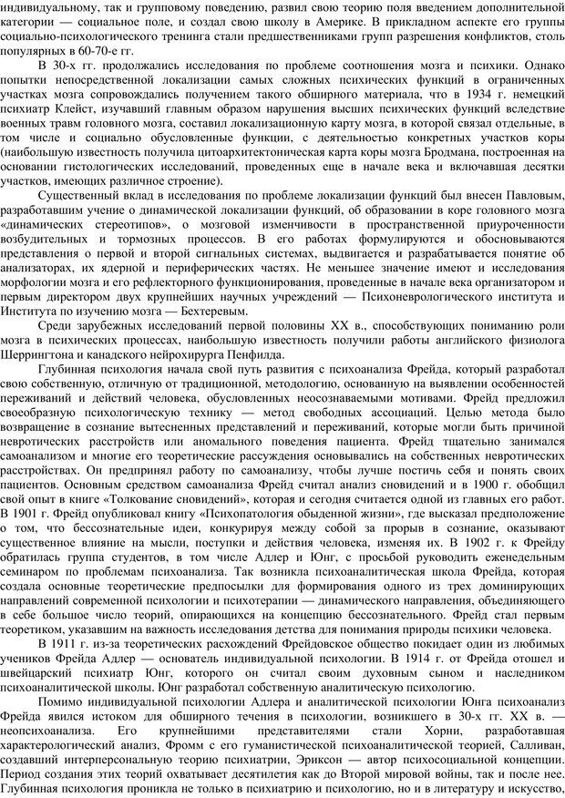 PDF. Клиническая психология. Карвасарский Б. Д. Страница 154. Читать онлайн