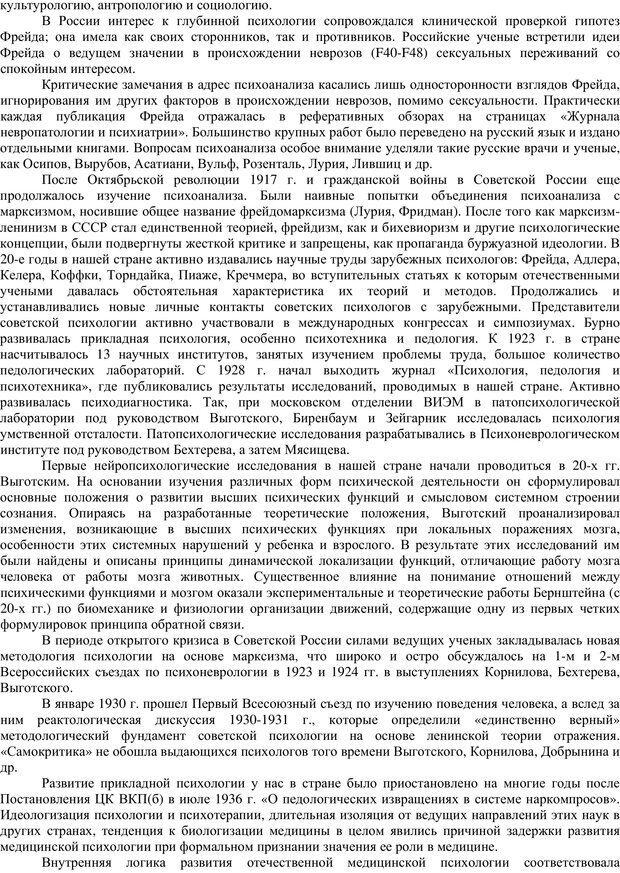PDF. Клиническая психология. Карвасарский Б. Д. Страница 155. Читать онлайн