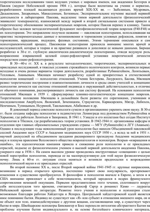 PDF. Клиническая психология. Карвасарский Б. Д. Страница 156. Читать онлайн