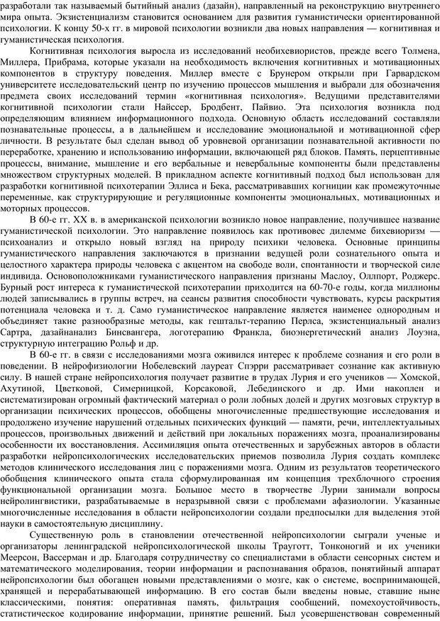 PDF. Клиническая психология. Карвасарский Б. Д. Страница 157. Читать онлайн