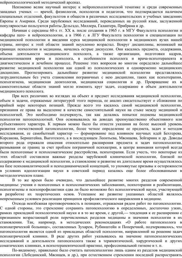 PDF. Клиническая психология. Карвасарский Б. Д. Страница 158. Читать онлайн