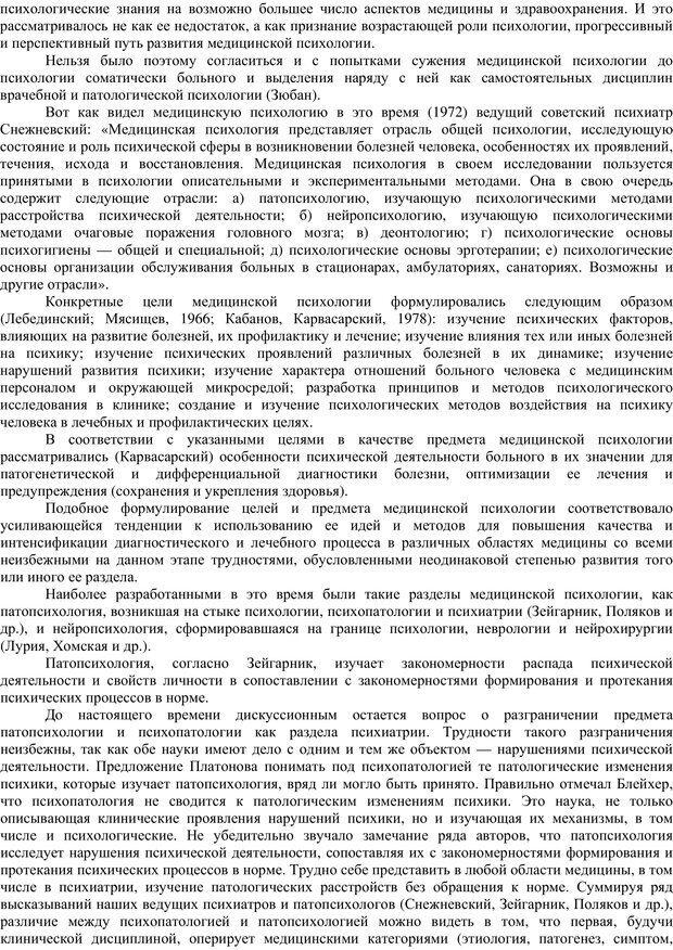 PDF. Клиническая психология. Карвасарский Б. Д. Страница 159. Читать онлайн