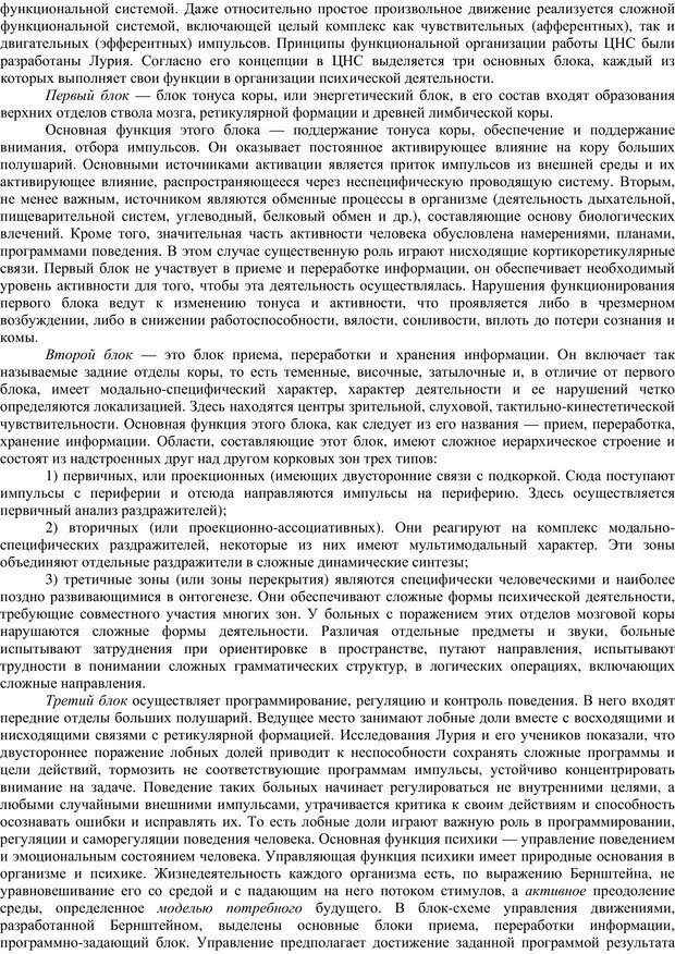 PDF. Клиническая психология. Карвасарский Б. Д. Страница 16. Читать онлайн