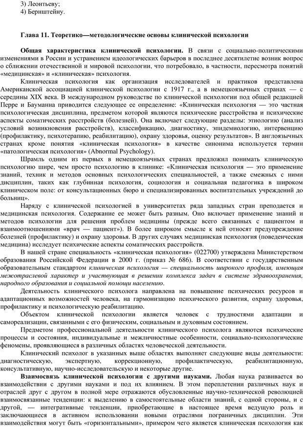 PDF. Клиническая психология. Карвасарский Б. Д. Страница 162. Читать онлайн