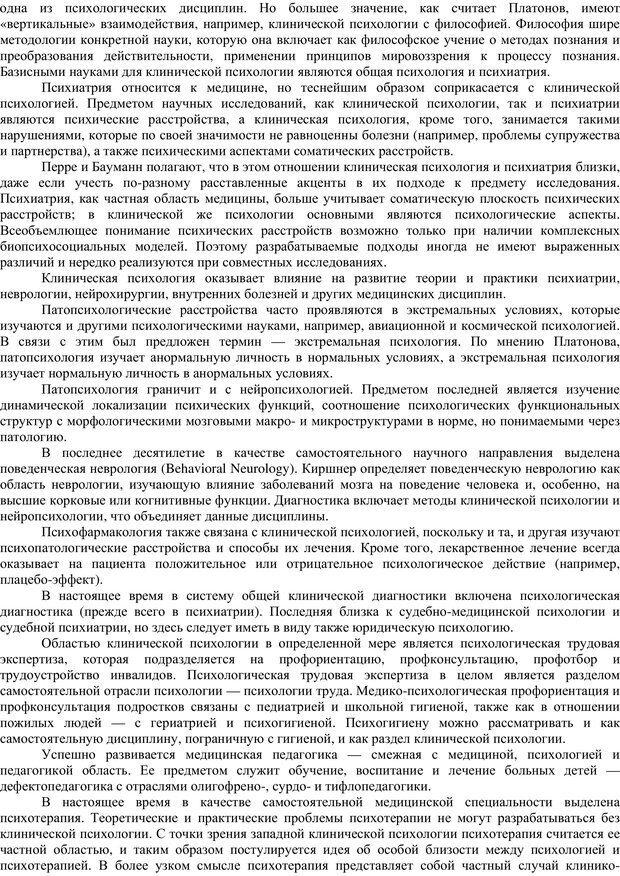 PDF. Клиническая психология. Карвасарский Б. Д. Страница 163. Читать онлайн