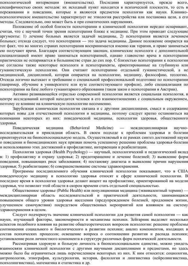 PDF. Клиническая психология. Карвасарский Б. Д. Страница 164. Читать онлайн