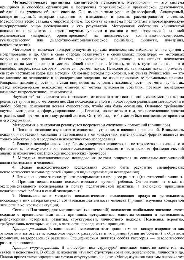 PDF. Клиническая психология. Карвасарский Б. Д. Страница 165. Читать онлайн