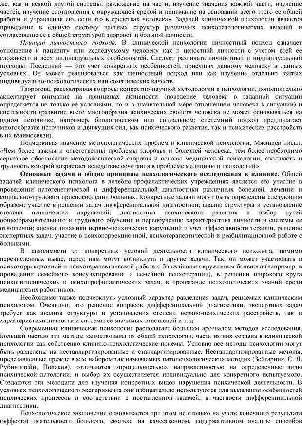 PDF. Клиническая психология. Карвасарский Б. Д. Страница 166. Читать онлайн