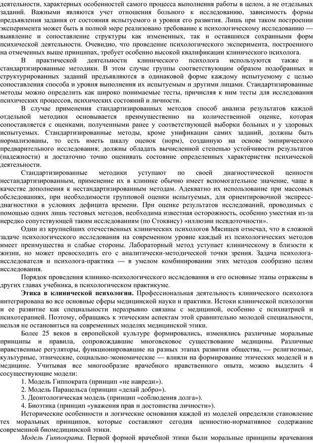 PDF. Клиническая психология. Карвасарский Б. Д. Страница 167. Читать онлайн