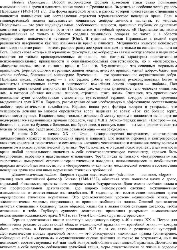 PDF. Клиническая психология. Карвасарский Б. Д. Страница 169. Читать онлайн