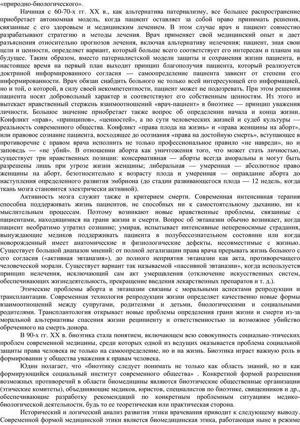 PDF. Клиническая психология. Карвасарский Б. Д. Страница 171. Читать онлайн