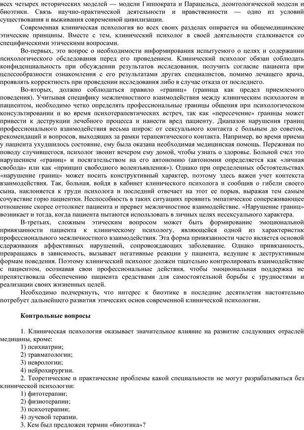 PDF. Клиническая психология. Карвасарский Б. Д. Страница 172. Читать онлайн
