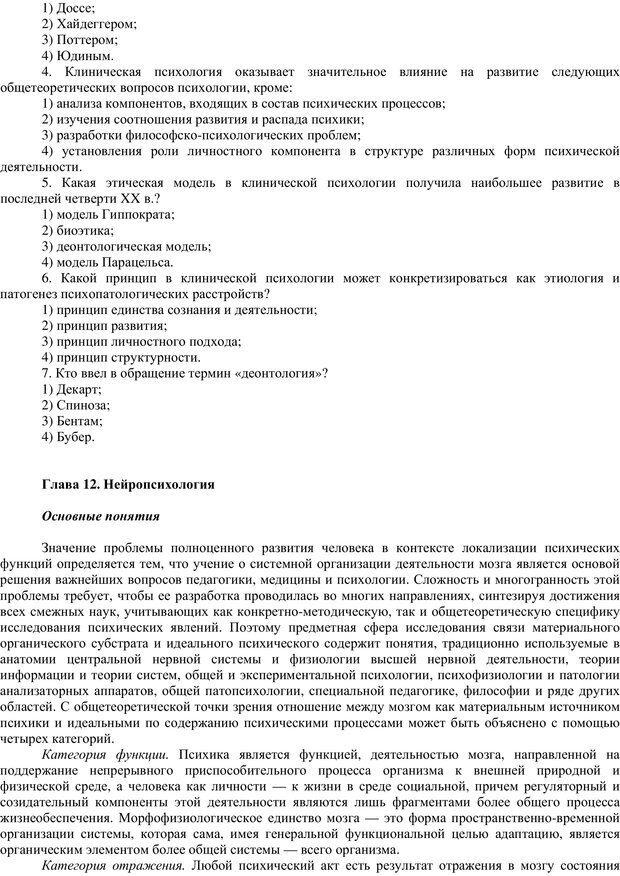 PDF. Клиническая психология. Карвасарский Б. Д. Страница 173. Читать онлайн