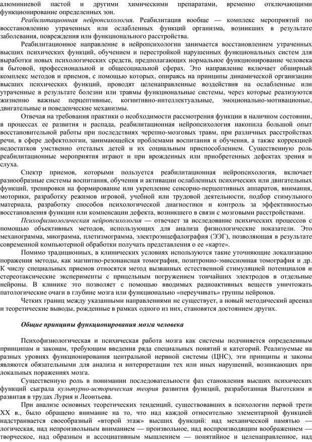 PDF. Клиническая психология. Карвасарский Б. Д. Страница 175. Читать онлайн