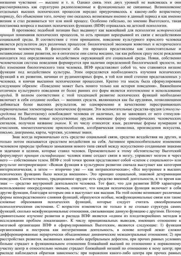 PDF. Клиническая психология. Карвасарский Б. Д. Страница 176. Читать онлайн