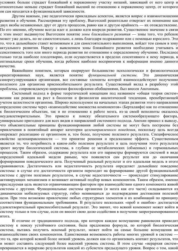 PDF. Клиническая психология. Карвасарский Б. Д. Страница 177. Читать онлайн