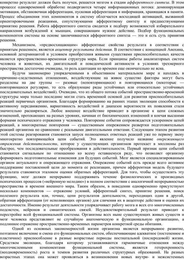 PDF. Клиническая психология. Карвасарский Б. Д. Страница 178. Читать онлайн