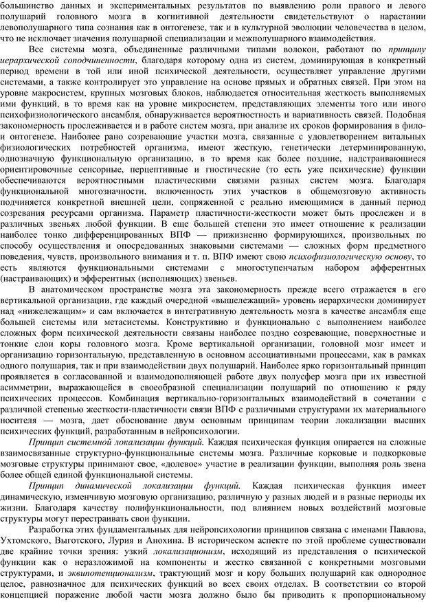 PDF. Клиническая психология. Карвасарский Б. Д. Страница 180. Читать онлайн