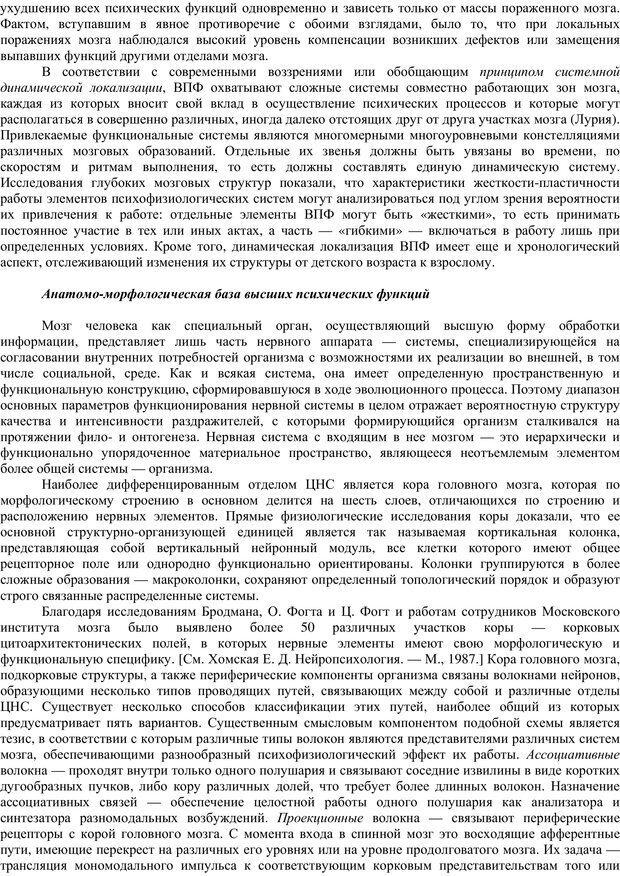 PDF. Клиническая психология. Карвасарский Б. Д. Страница 181. Читать онлайн
