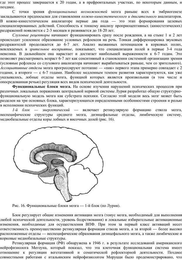 PDF. Клиническая психология. Карвасарский Б. Д. Страница 183. Читать онлайн