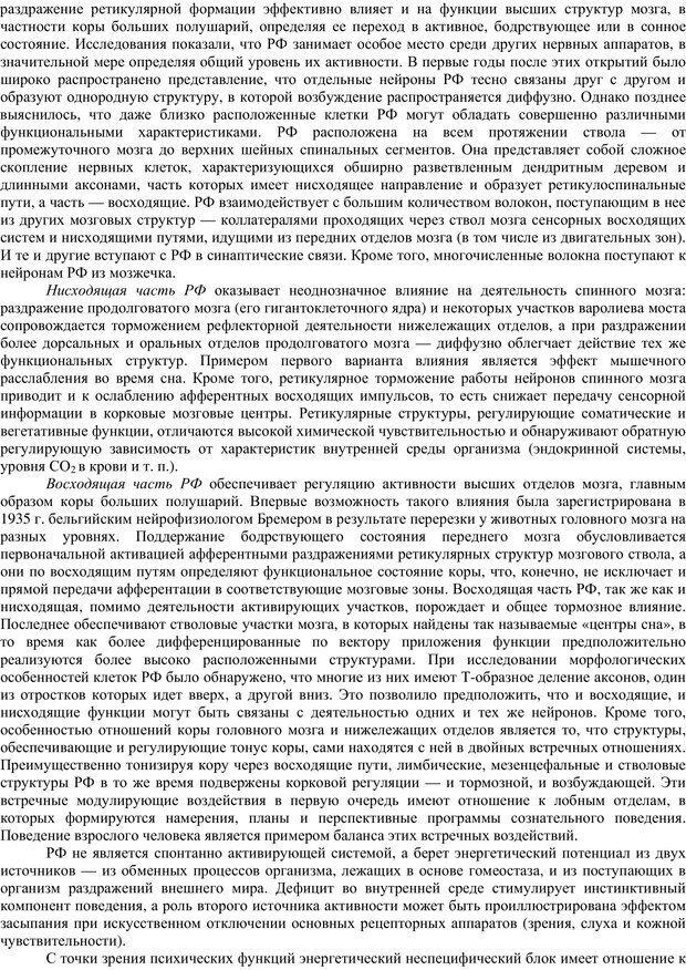PDF. Клиническая психология. Карвасарский Б. Д. Страница 184. Читать онлайн