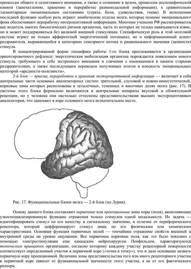 PDF. Клиническая психология. Карвасарский Б. Д. Страница 185. Читать онлайн