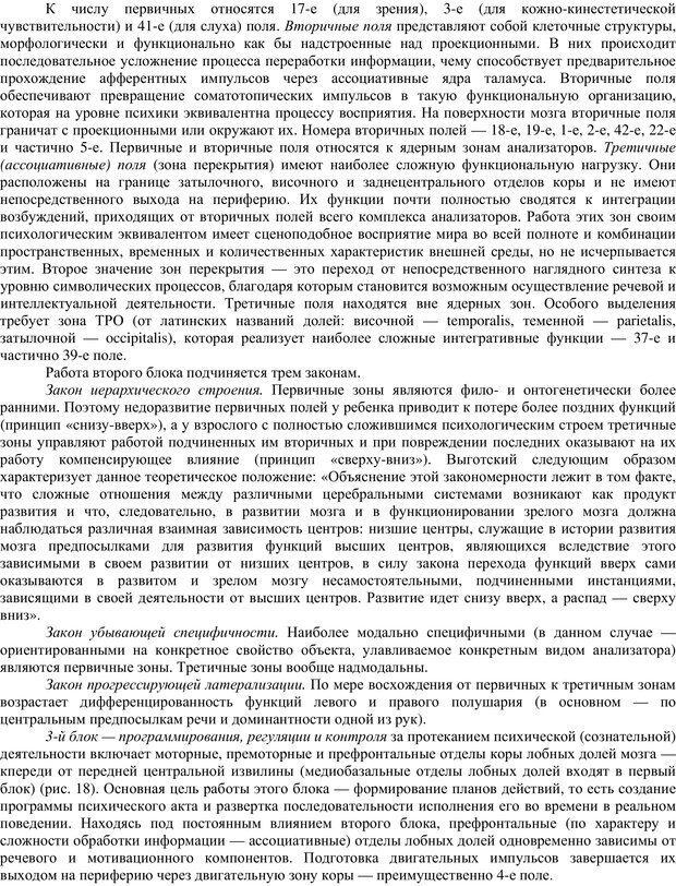 PDF. Клиническая психология. Карвасарский Б. Д. Страница 186. Читать онлайн