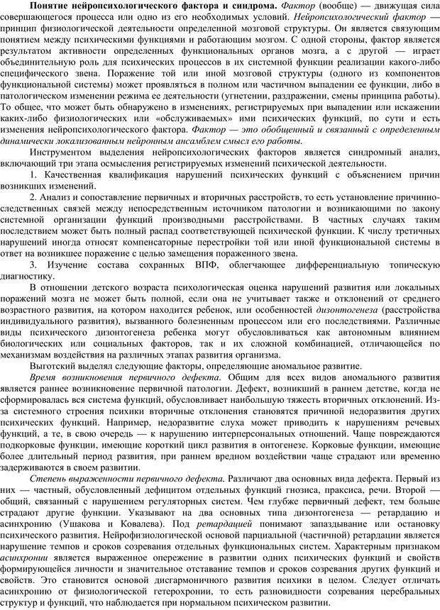 PDF. Клиническая психология. Карвасарский Б. Д. Страница 188. Читать онлайн
