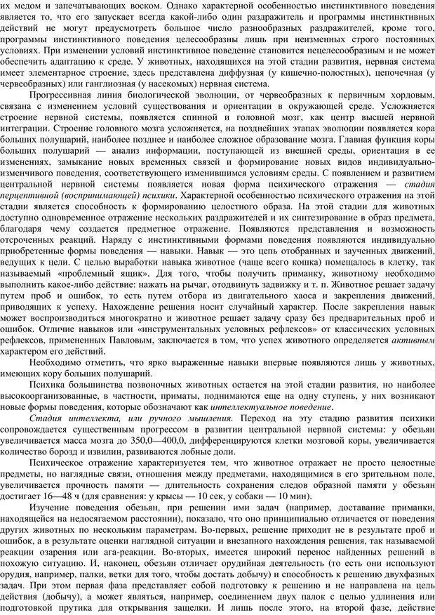 PDF. Клиническая психология. Карвасарский Б. Д. Страница 19. Читать онлайн