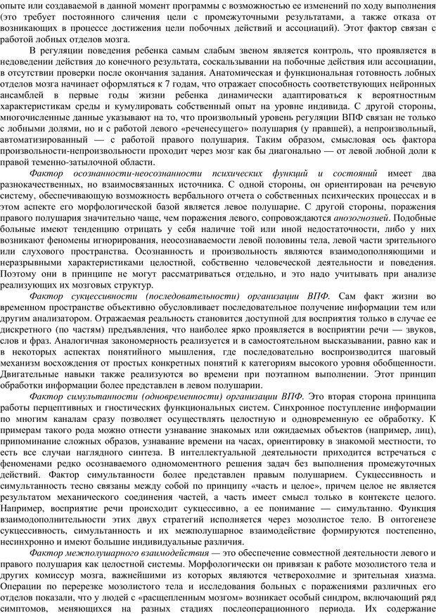 PDF. Клиническая психология. Карвасарский Б. Д. Страница 191. Читать онлайн