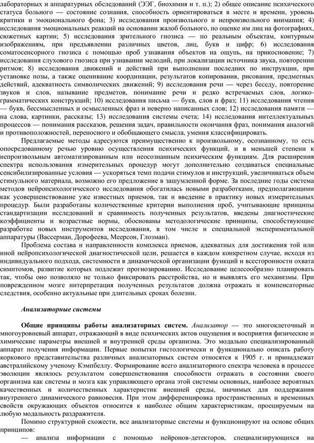 PDF. Клиническая психология. Карвасарский Б. Д. Страница 193. Читать онлайн