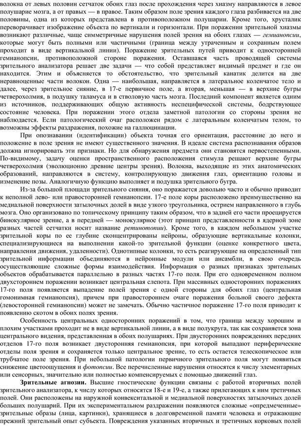 PDF. Клиническая психология. Карвасарский Б. Д. Страница 195. Читать онлайн