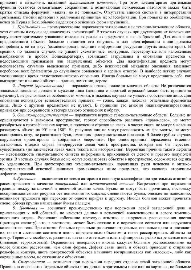 PDF. Клиническая психология. Карвасарский Б. Д. Страница 196. Читать онлайн