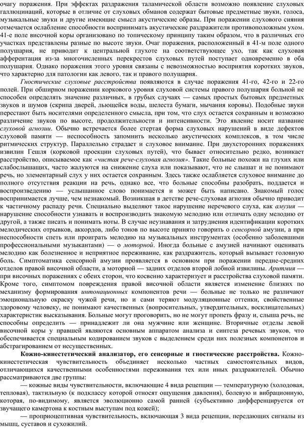 PDF. Клиническая психология. Карвасарский Б. Д. Страница 198. Читать онлайн