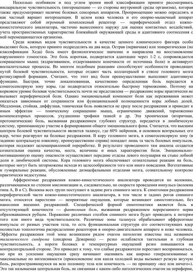 PDF. Клиническая психология. Карвасарский Б. Д. Страница 199. Читать онлайн