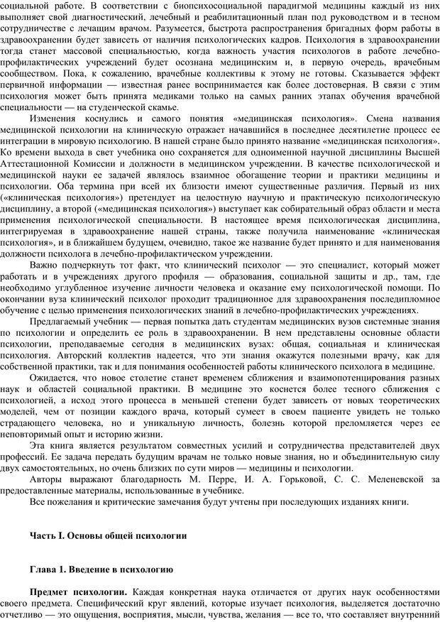 PDF. Клиническая психология. Карвасарский Б. Д. Страница 2. Читать онлайн